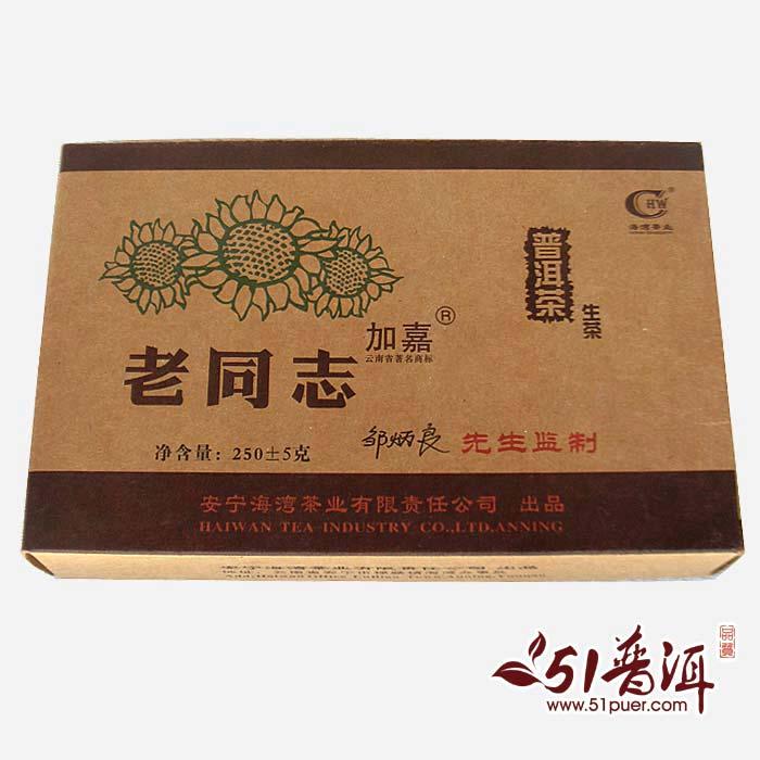 老同志普洱茶 加嘉牛皮纸青砖 06年普洱茶 陈年老茶