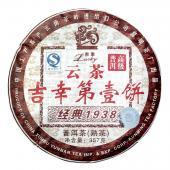 中茶普洱茶 中茶云茶吉幸第壹饼  陈年老茶 07年经典1938熟茶