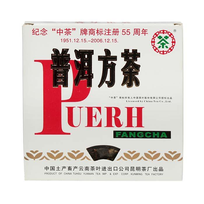 【十年老茶,国庆特惠】中茶普洱茶 2006年纪念中茶商标注册55周年普洱方茶 250克生砖  陈年老茶