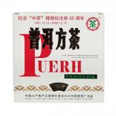 中茶普洱茶 2006年纪念中茶商标注册55周年普洱方茶 250克生砖  陈年老茶