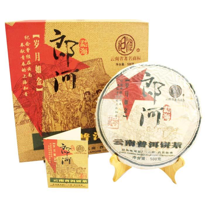 2007年郎河茶厂岁月如金礼品茶生茶 郎河普洱生茶礼盒