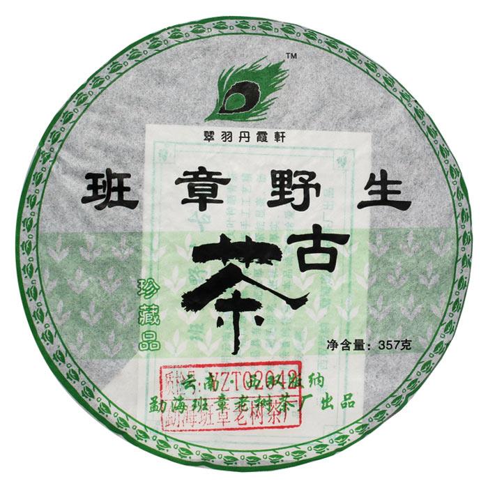 翠羽丹霞轩 班章野生古茶 07年普洱生茶