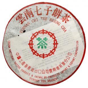 90年代中茶绿印生饼  勐海茶厂陈年老茶 干仓存放老生饼