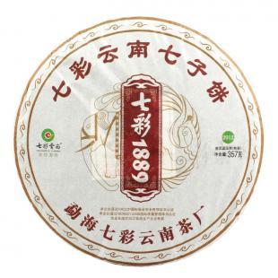 2013年七彩1889熟饼 七彩云南七子饼普洱熟茶 357克/饼