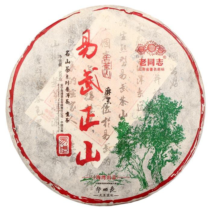 2014年老同志易武正山 易武麻黑纯料古树茶 普洱茶生茶  500克/饼