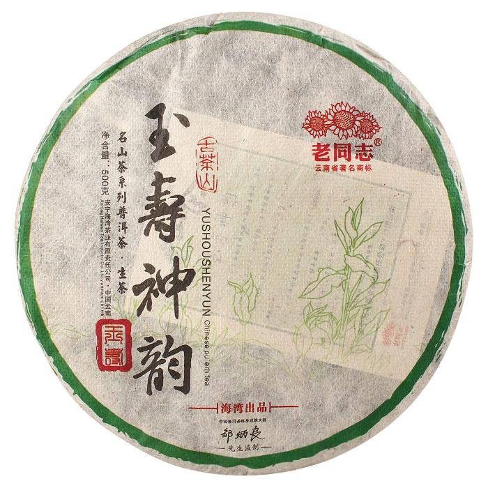 2014年老同志玉寿神韵 普洱茶生茶 玉寿山 500克/饼