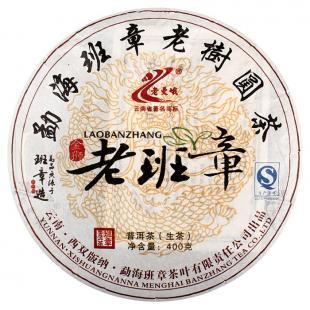 2014年老曼峨金狮老班章生饼 勐海班章老树圆茶 普洱生茶 400克/饼