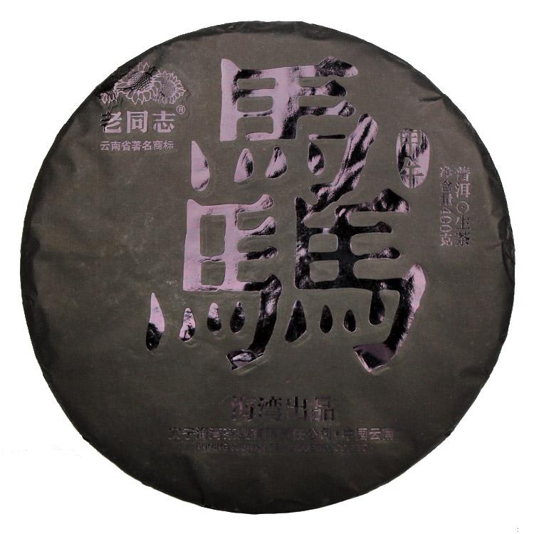 2014年老同志骉饼 普洱茶生茶 马饼 古树茶 400克/饼
