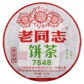 2014年老同志7548生饼 141批 普洱生茶 海湾出品 357克/饼