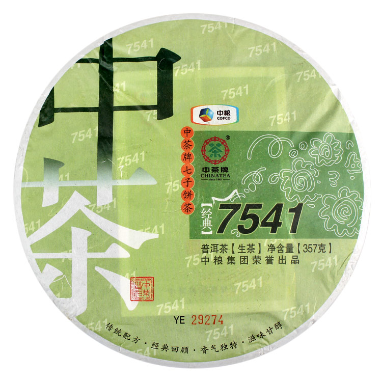 2014年中茶经典7541生饼 珍藏版 普洱茶生茶 中粮集团荣誉出品 357克/饼