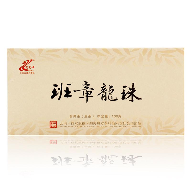 2014年老曼峨班章龙珠 普洱茶生茶 小沱茶 班章茶厂 100克/盒