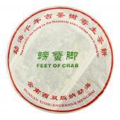 2006年螃蟹脚生饼 勐海千年古树茶寄生茶饼 陈年老茶 普洱生茶 357g/饼