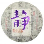 2012年中木千家寨古树野生茶 (静) 野生古茶 400g/饼