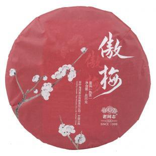 2015年老同志普洱熟茶 傲梅 熟饼 云南七子饼 400克/饼