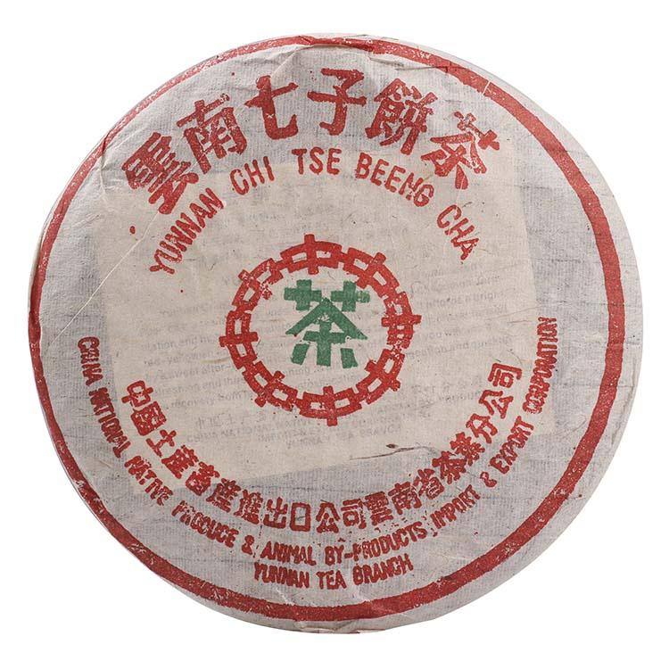 【618年中大促,3折起】2005年熟茶标杆 中茶绿印7572熟茶 陈年老茶 357g/饼