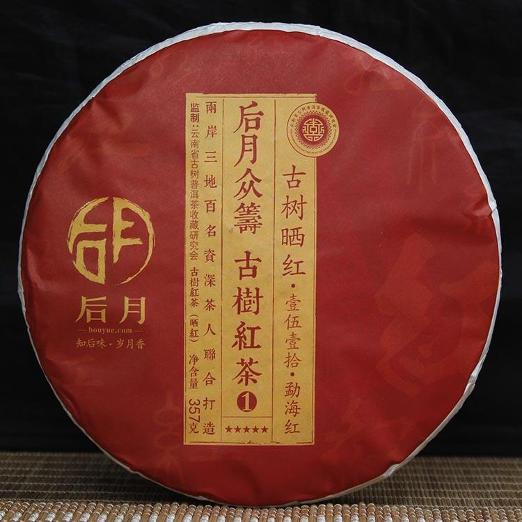 众筹红茶 后月众筹晒红古树晒红茶   勐海晒红茶饼茶 357/饼