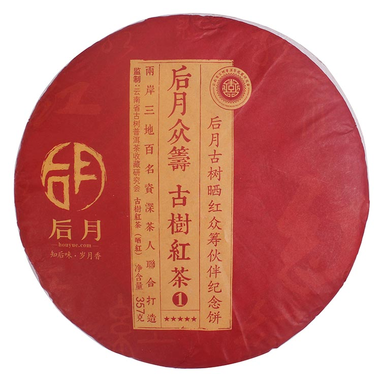 后月2016年第一款众筹古树红茶 众筹伙伴纪念饼 限量版 红茶 357g/饼 品饮级茶 限量版 357克/饼