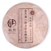 后月第一款众筹古树熟茶——布朗古醇 2016年云南众筹古树熟饼 100克/饼