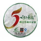 51普洱网五周年纪念饼 老曼峨普洱茶精品生茶 5周年纪念 100克/饼