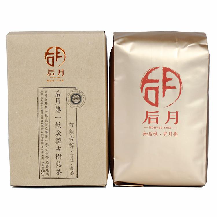 后月第一款众筹古树熟茶·布朗古醇 2016年云南众筹古树熟茶 宫廷芽头 散茶 250克/盒