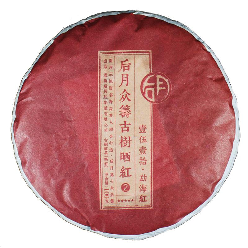 【尝鲜推荐】后月第二款众筹古树晒红 勐海红茶 100克小饼