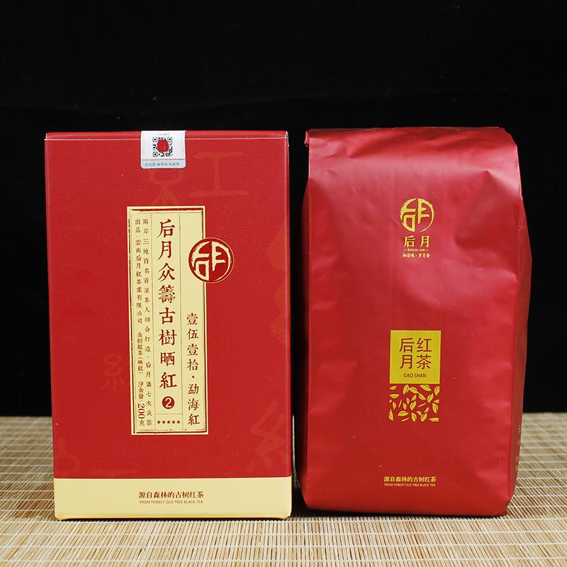 后月第二款众筹古树晒红散茶 众筹第七款 200克/盒 礼品茶