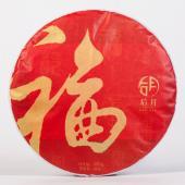 【买就送后月红色礼盒】后月丁酉年 福饼 普洱熟茶饼 357克/饼