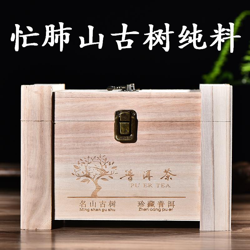 【好茶推荐】中木忙肺古树纯料 精品木质礼盒装 400克/箱