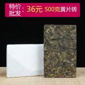 2018老树黄片砖 普洱黄金叶 普洱茶生茶 500克/砖