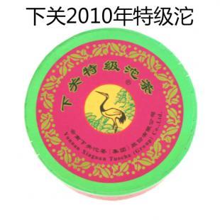 2010年下关特级沱茶 圆盒装 普洱茶生茶 100克/盒