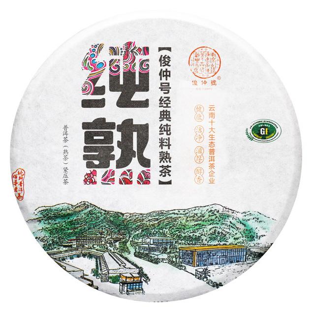 【已售馨】俊仲号纯熟 普洱茶熟茶 普洱茶叶 云南茶饼七子饼茶300克/饼