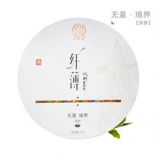俊仲号纤薄系列 无量·境界 熟茶 80克/饼