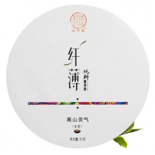 俊仲号纤薄系列 高山灵气 普洱生茶 80g/片