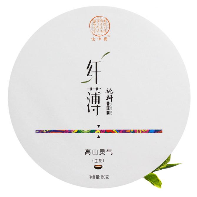 【已售馨】俊仲号纤薄系列 高山灵气 普洱生茶 80g/片