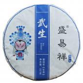 盛易祥普洱生 武生 2017年 云南普洱茶七子饼茶 357克/饼