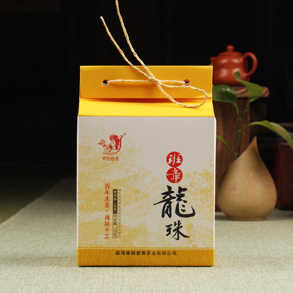 2017年傣园普香班章龙珠 班章纯料云南普洱茶生茶 15粒/盒