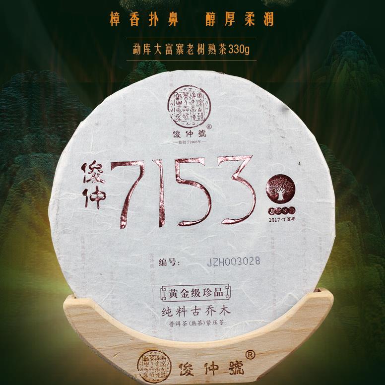 2017年俊仲号普洱茶熟茶 俊仲7153饼茶 330g熟饼 云南普洱茶叶古树纯料