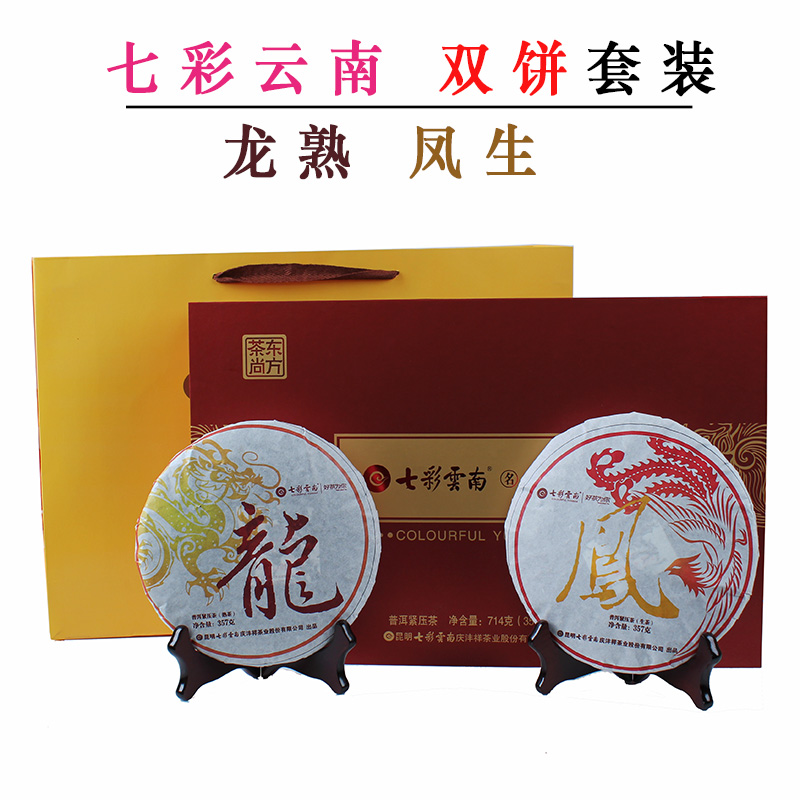 七彩云南 龙凤生熟套装 714克/套礼品茶