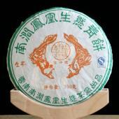 2007年凤凰生态青饼 普洱茶 生茶 俊仲号 陈年老茶 昆明纯干仓 330g