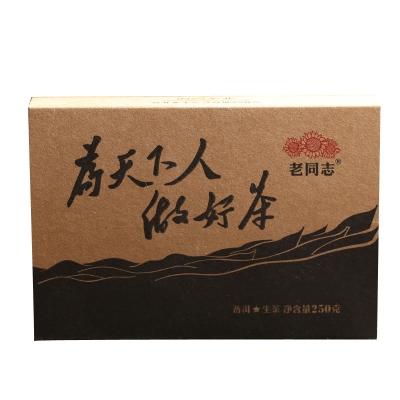 【双十一老同志专场特惠】2017年老同志 为天下人做好茶 生茶砖  250克/砖
