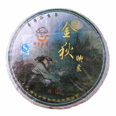 【年中特惠】2007年昌云金秋映象 普洱生茶老茶 357克/饼