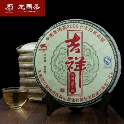 龙园号普洱茶吉祥七子饼生饼400克 2007年早春大树茶 官方正品