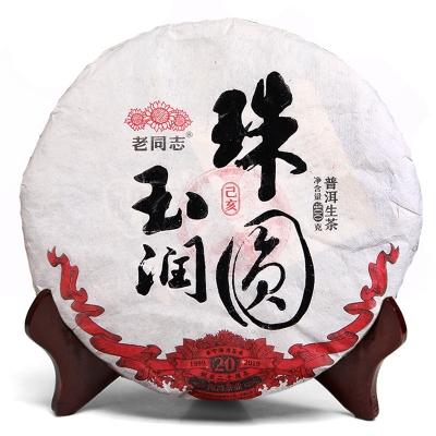 【新品上市】2019年 海湾老同志  珠圆玉润  猪年生肖饼茶   普洱茶生茶 400克/饼
