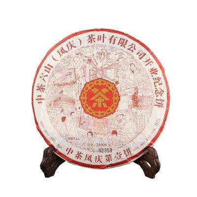 2019年中茶凤庆第壹饼开业纪念饼普洱茶 熟茶  357克/饼