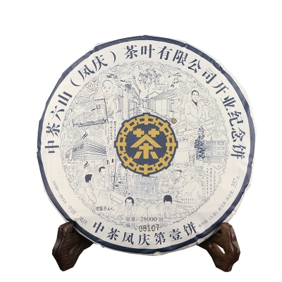 【新品上市】2019年中茶凤庆第壹饼开业纪念饼普洱茶  生茶  357克/饼