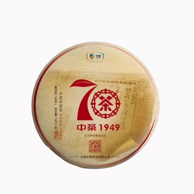 【新品上市】 2019年中茶圆茶大红印 国际版 普洱茶生茶357g/饼 茶叶 70周年尊享版