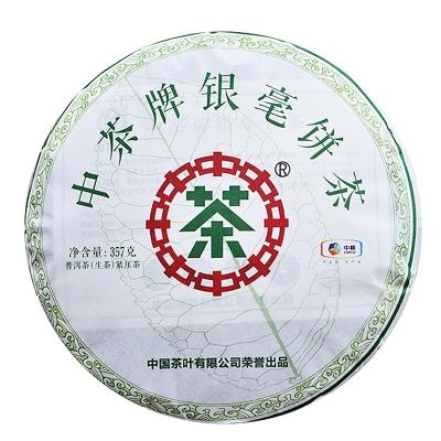 2019年 中茶银毫饼茶 早春茶 普洱茶 生茶 357克 正品包邮