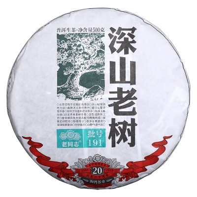 老同志2019年191批深山老树普洱茶生茶 500g