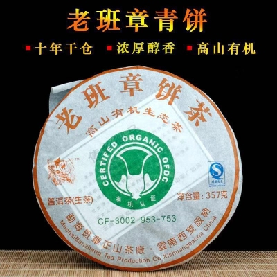 2007年老班章高山有机生态茶  生茶  357克/饼