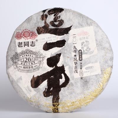 2019年老同志20周年纪念 这一年 布朗山青饼  生茶 357克/饼